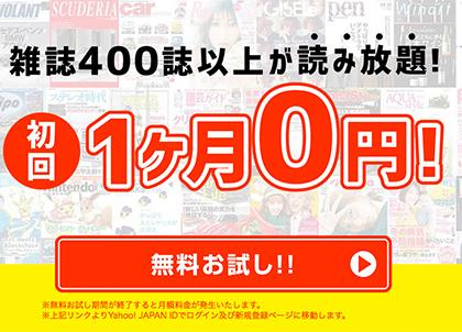 初回1ヶ月0円!雑誌400誌以上が読み放題のT-MAGAZINE(Tマガジン)って?