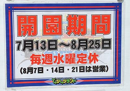 福島県田村市こどもの国「ムシムシランド」営業時間情報