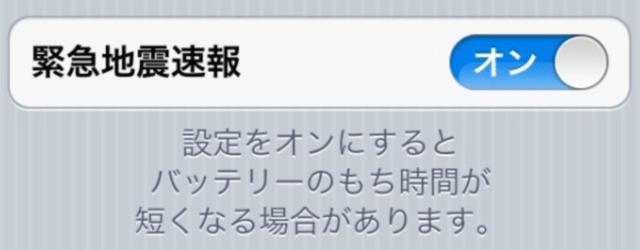 apple-ios-5-earthquake-warning