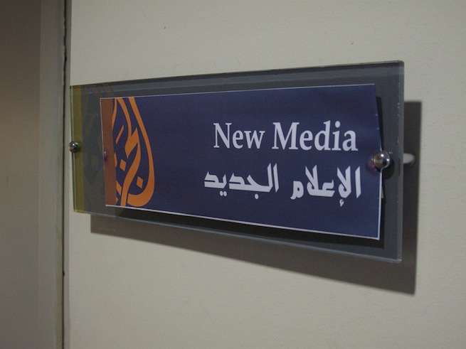 Al Jazeera broadcast center in Doha, Qatar