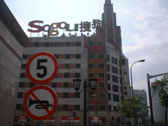 Sogou Sign