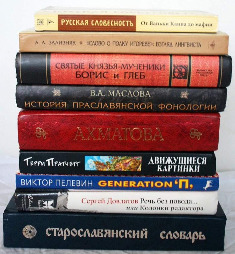 russian books