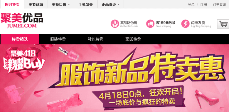 Jumei's cosmetics web site.