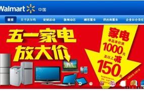WalmartChina