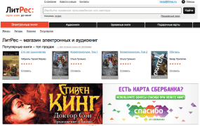 The home page of Russian e-book store LitRes.