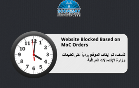 Blockpage seen on ScopeSky Communications when trying to access Twitter from an Iraq location.