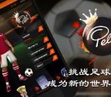 SkyMobi's Pele: King of Football