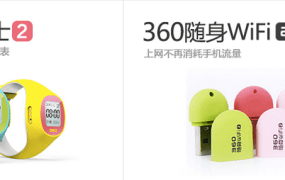 The best-selling Qihoo 360 hardware products