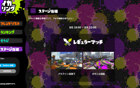 Squid Ring is the translated title for Splatoon's new social website.