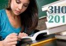 ЗНО з української: цього року достатньо набрати 23 бали зі 104