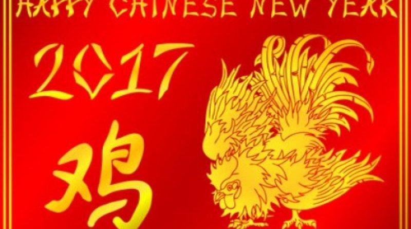 2017 по восточному календарю