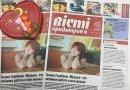 «Вісті Придніпров'я»  —  в новом номере только актуальные и разноплановые новости