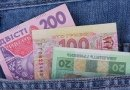 Как украинцы относятся к деньгам