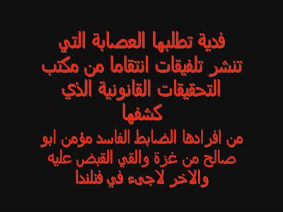 عصابة من غزة وفنلندا تنشر تلفيقات ضد المكتب وتطلب فدية لحذفها
