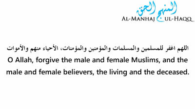 Receive a good deed for every believing man and woman – Shaykh Abdur-Razzaq al-Badr