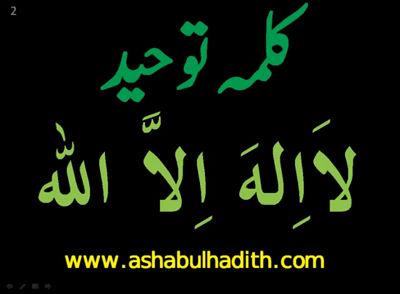 Testimony Laa ilaaha illallaah (Kalima Tawheed) – Dr. Murtaza Baksh [Video|Urdu]