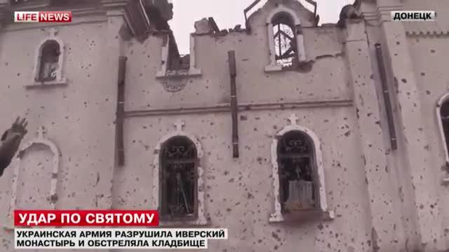 dimpenews η καταστροφή της Μονής Παναγία των Ιβήρων από τον ουκρτανικό στρατό