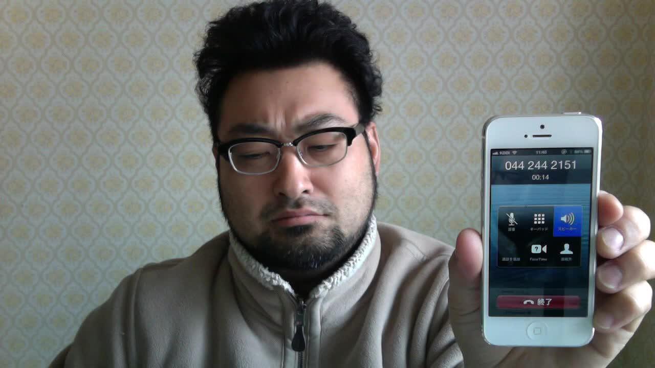 Calling Ikegami