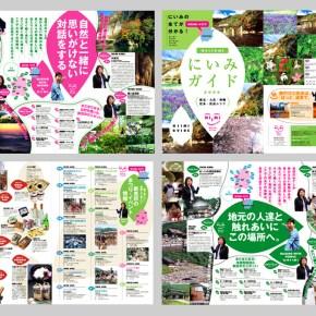 新見市観光パンフレット2005
