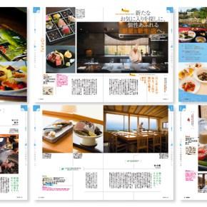 隔月雑誌 オセラ vol.27