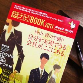 別冊就ナビ2011 おかやま・かがわ(AB版/70ページ)