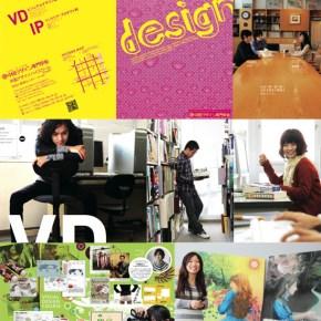 中国デザイン専門学校 イメージブック2012