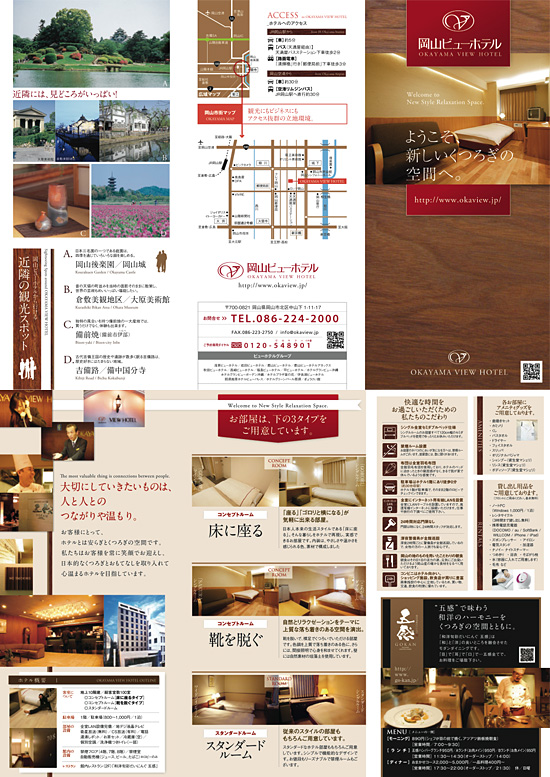panf_okayama-view-hotel_panf2011