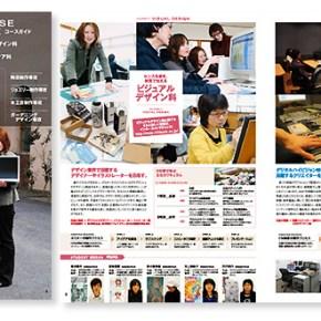 島根デザイン専門学校 2008学校案内