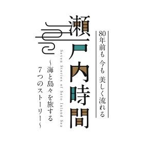 おかやま旅ネット:瀬戸内時間・特集ロゴマーク
