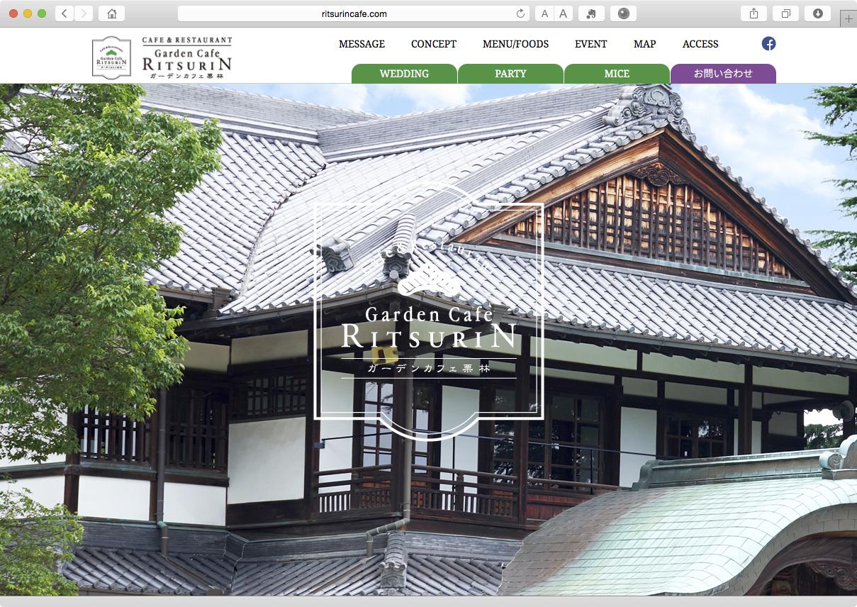 gardencafe-ritsurin_web