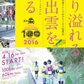第2回 奥出雲ウルトラおろち100km遠足(とおあし)2016