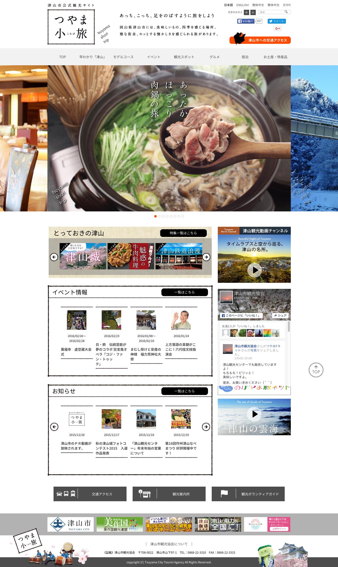 tsuyama_kotabi2016_01