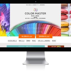 色彩士検定ウェブサイト