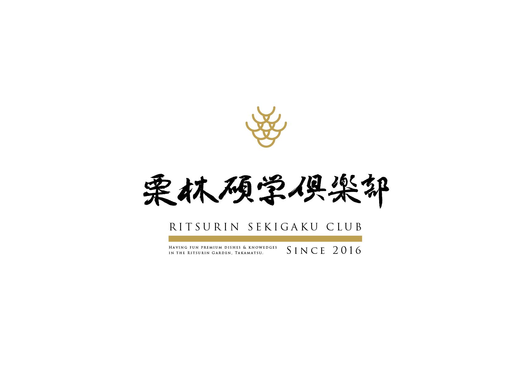 ritsurin_sekigaku_logo_02