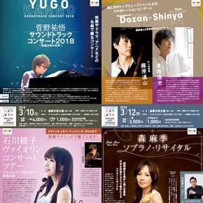 第32回 倉敷音楽祭 公演リーフレット