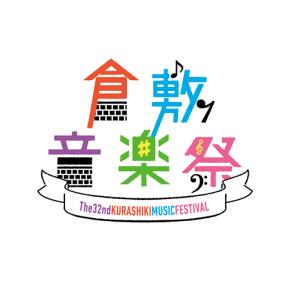 第32回 倉敷音楽祭 ロゴマーク