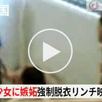 【中国】美少女を集団で殴って蹴って服を脱がす!しかも笑いながら......