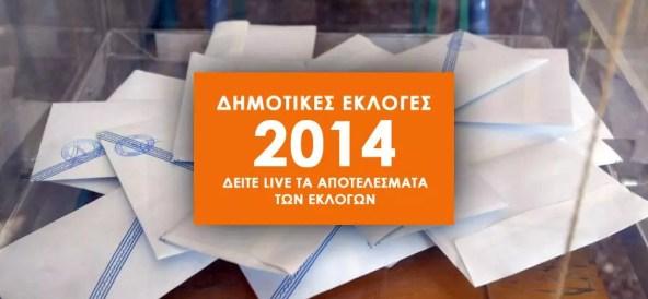 Εκλογές 2014: Δείτε live τα αποτελέσματα των εκλογών στο Δήμο Βύρωνα