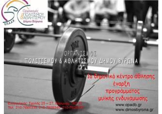 3257_Gymnastirio