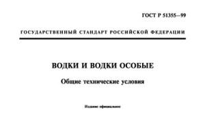 ГОСТ Р 51355-99 водка