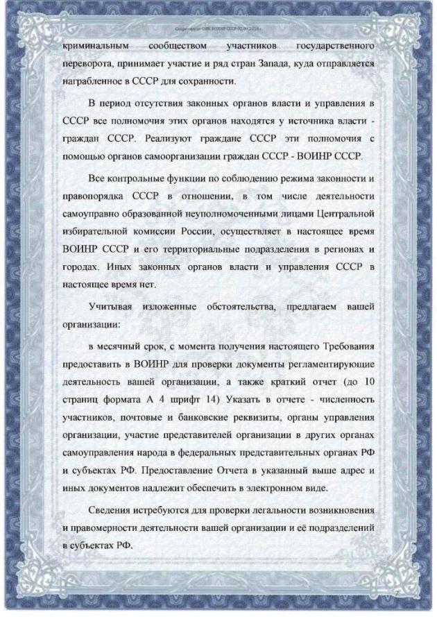 письмо секретариата в цик рф л.7
