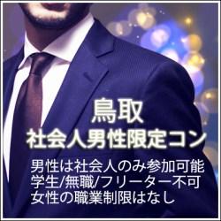 【夜開催】社会人男性限定コン