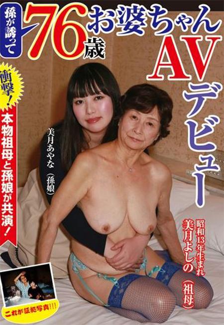 日本最高齢AV女優7
