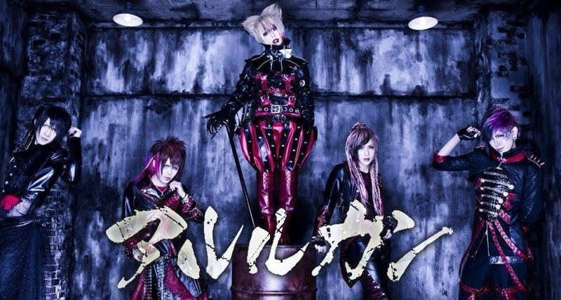 <Source: アルルカン Official Website>