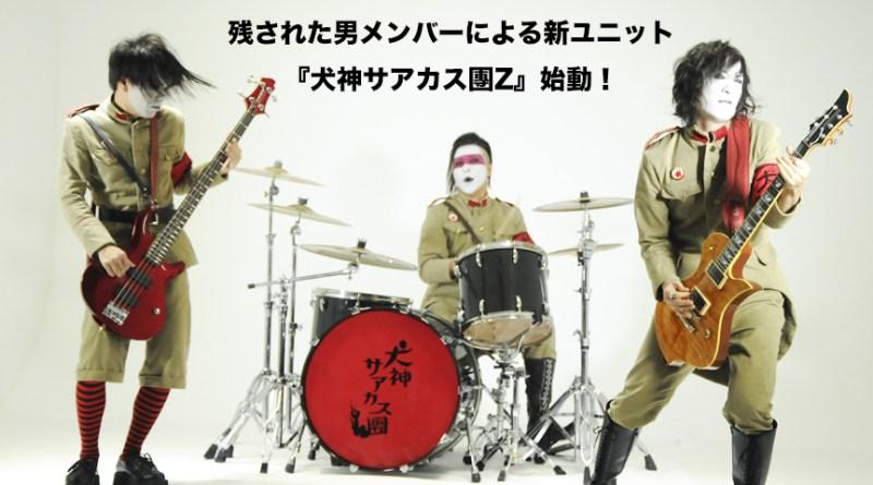 <Source:犬神サアカス團 Official Website>