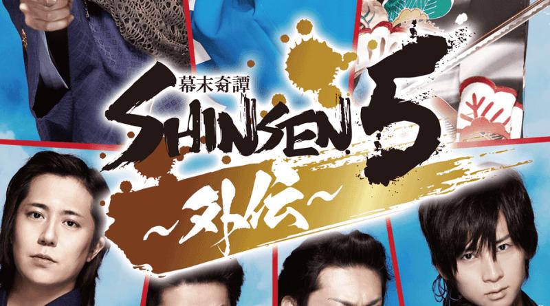 <Source:幕末奇譚 SHINSEN5~外伝~ Official Website>