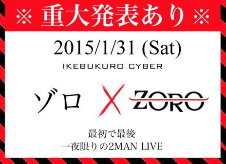 <Source:ZORO Official Website>