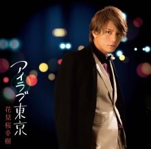 <Source:花見櫻幸樹Official Blog>