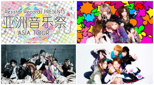 <Source:Resistar Records PRESENTS亚洲音乐祭ASIA TOUR特設網站>