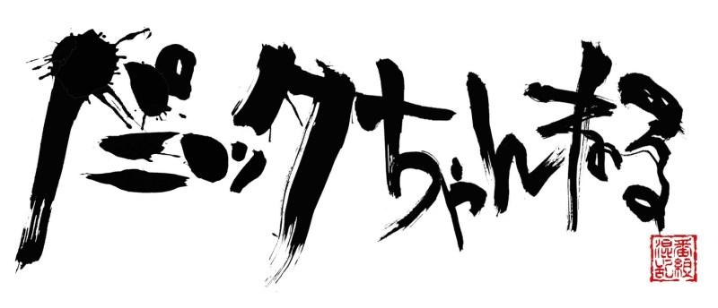 <Source:パニックちゃんねる限定復活公演特設網頁>